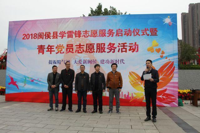 2018年闽侯县学雷锋志愿服务启动仪式暨青年党员志愿服务活动.