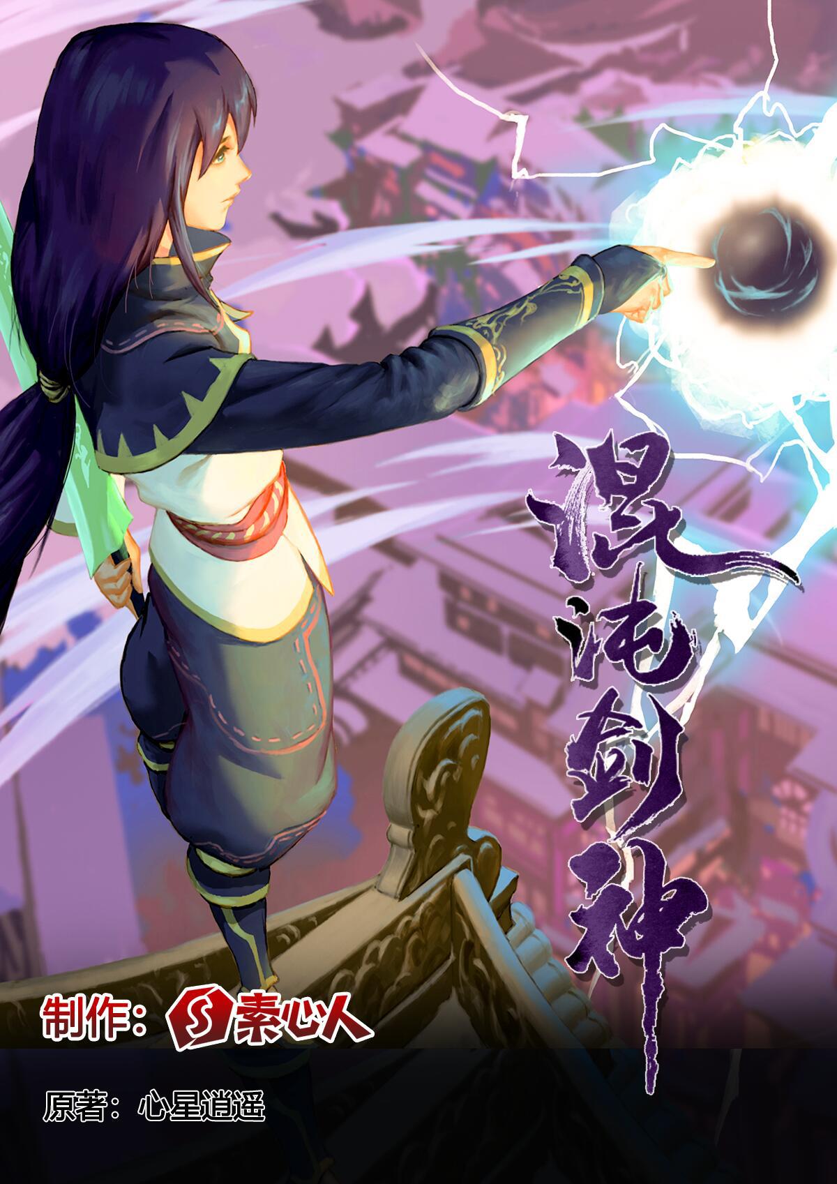 混沌剑神最新下载_《混沌剑神》同名改编漫画 今日独家上线腾讯动漫