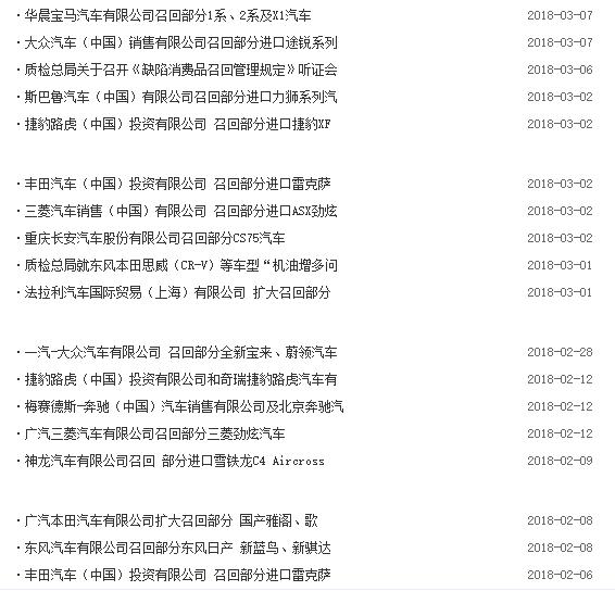 3.15曝光汽车_临近3.15,某业内人士曝光汽车召回套路_搜狐汽车_搜狐网