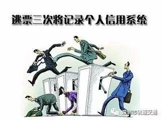 【民生】深圳严查地铁逃票行为,一年内逃票三次将录入个人信用系统