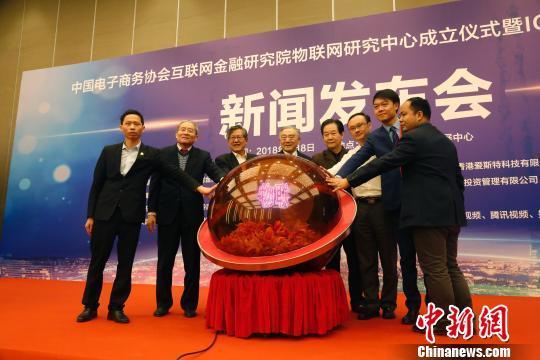 中国电子商务协会成立物联网研究中心:探讨区块链等技术运用