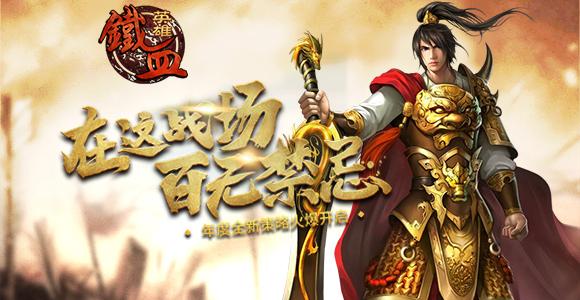 史级名将助阵 游戏王国《铁血英雄》三国霸业成就大一统