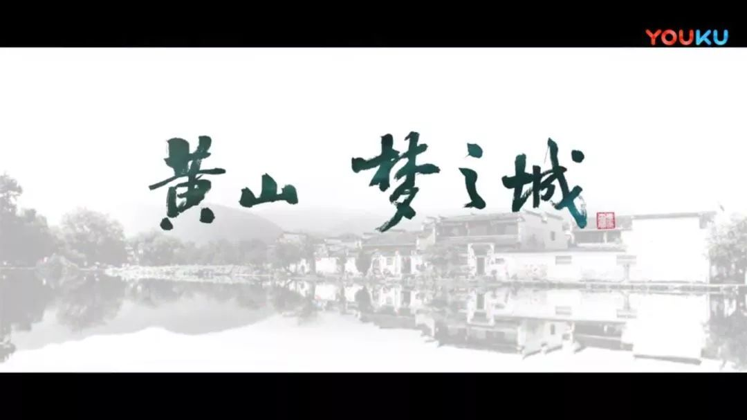 梦之城!黄山最新城市形象宣传片燃爆朋友圈!