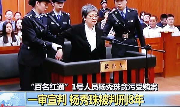 """立案侦查周永康、孙政才等120名""""大老虎""""!最高检这5年的成绩单,请查收"""