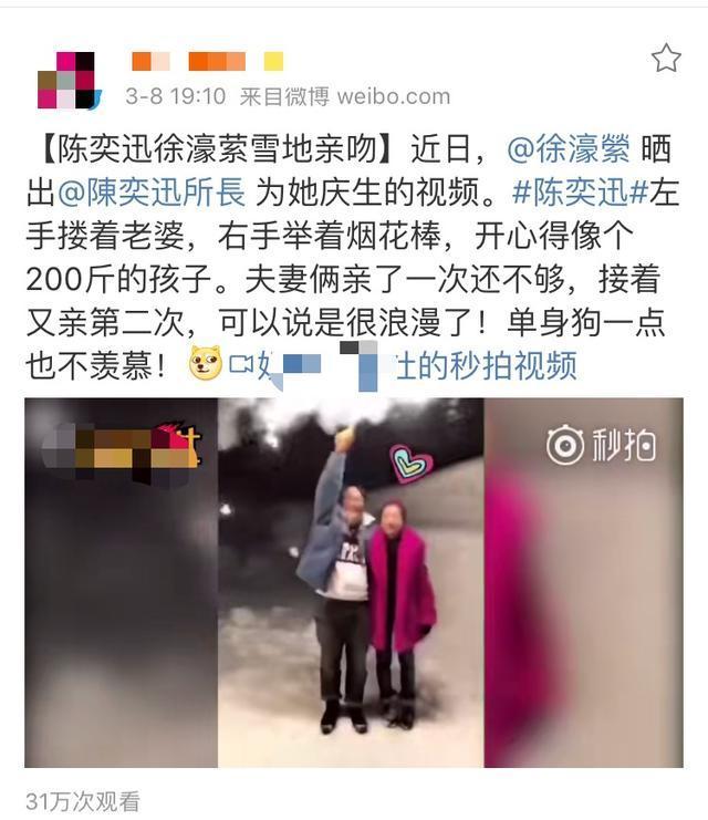 徐濠萦晒与陈奕迅拥吻,所长为了比老婆丑增胖200斤也不容易啊!