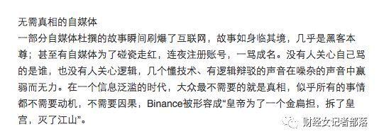 从币安回应 3.7 说起,警惕资本市场常见的割韭菜