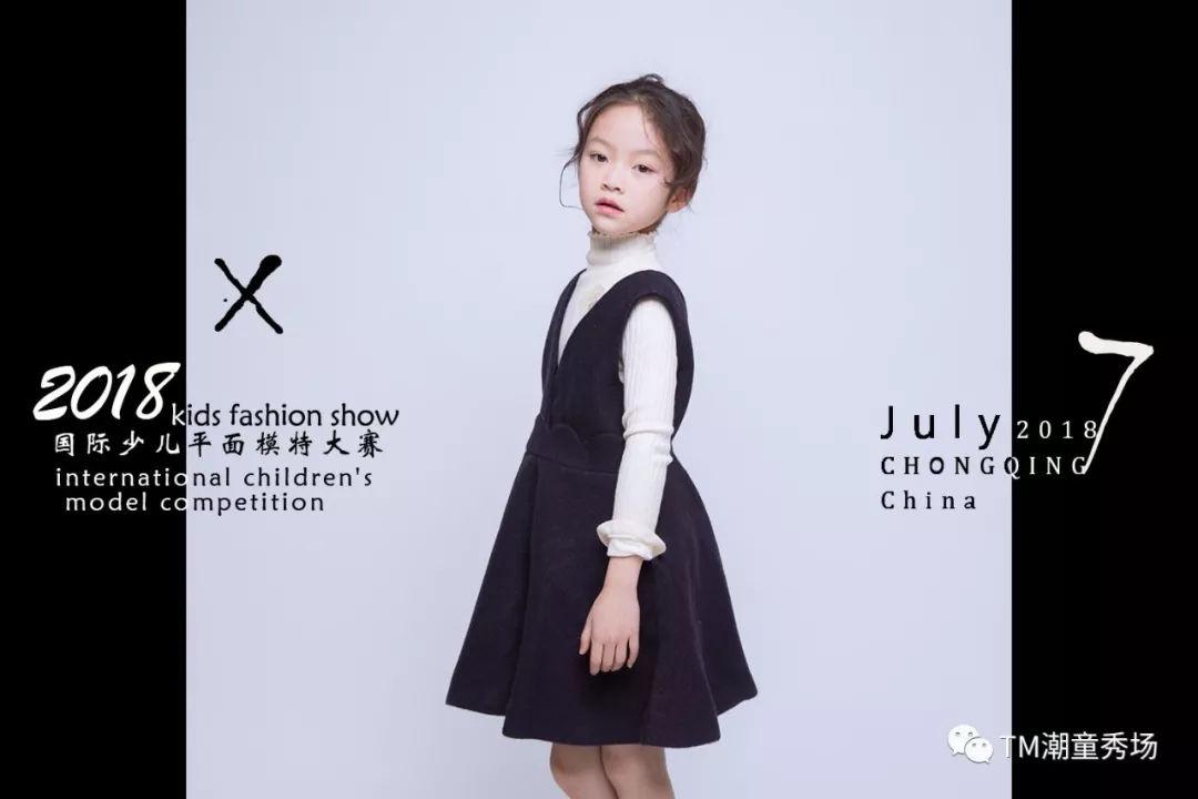 首创赛制少儿平面模特大赛-2018kids fashion show全球启动