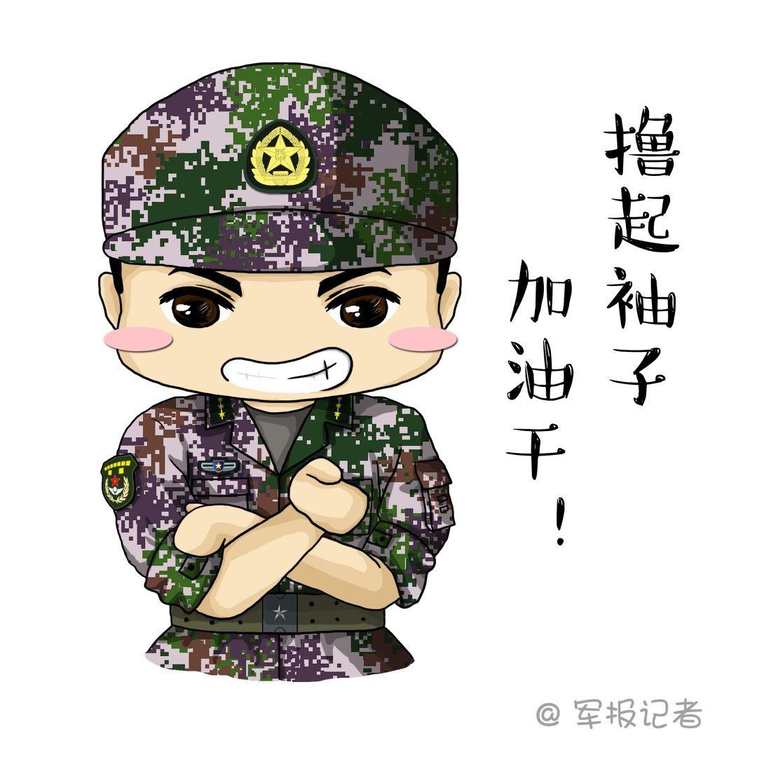 姐撸_作为军人,一天最紧要的任务当然是训练备战,撸起袖子加油干.