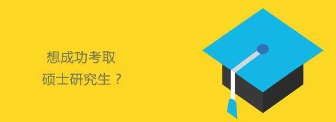 东北财大金融学专业考研经验分享