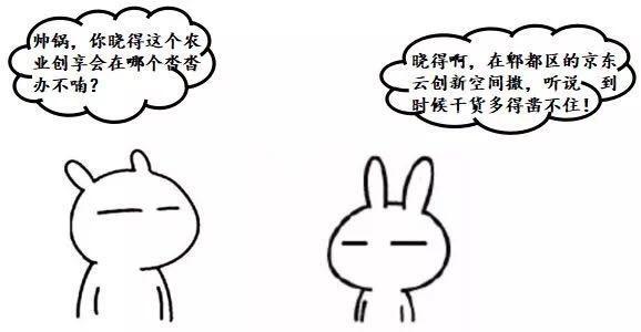 """京东云""""互联网+农业""""专场培训活动重磅来袭"""