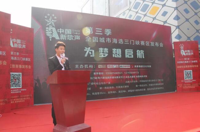 《日本新赛区》三门峡市新闻伦理启动盛大发布中国中字歌声电影在线观看图片
