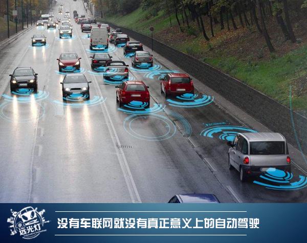 终于等到你 5G对自动驾驶和车联网意味着什么?