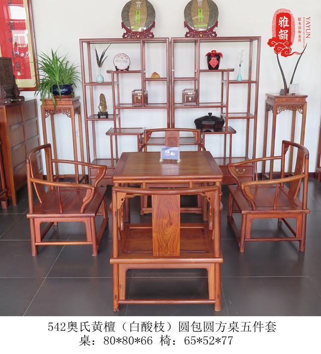 红木家具设计理念的四大红木,雅韵概念平面设计v红木要点图片