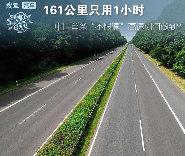 """金沙官网;中国首条""""不限速""""高速如何做到?"""