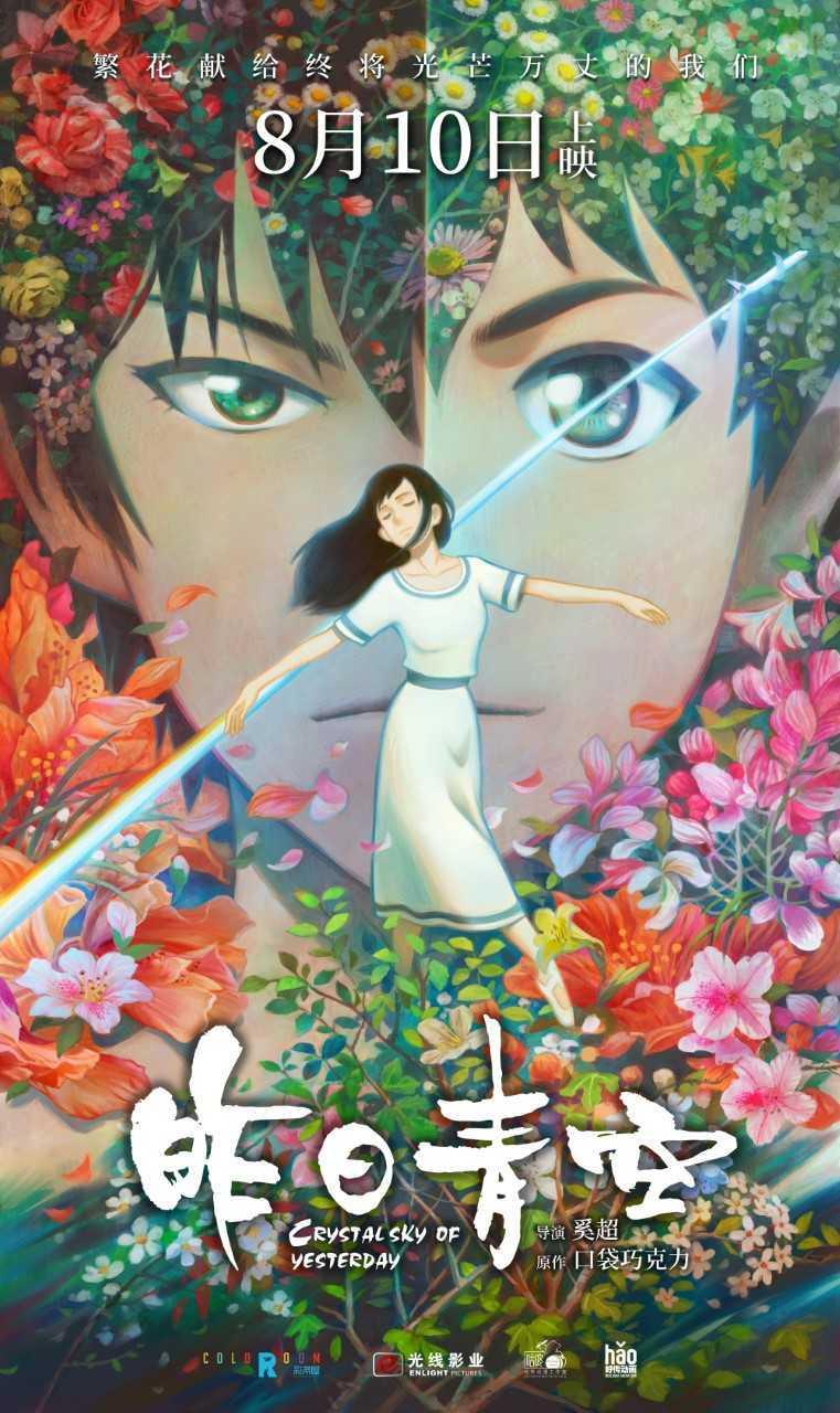 国产动画《昨日青空》太阳城娱乐城定档8.10 海报以