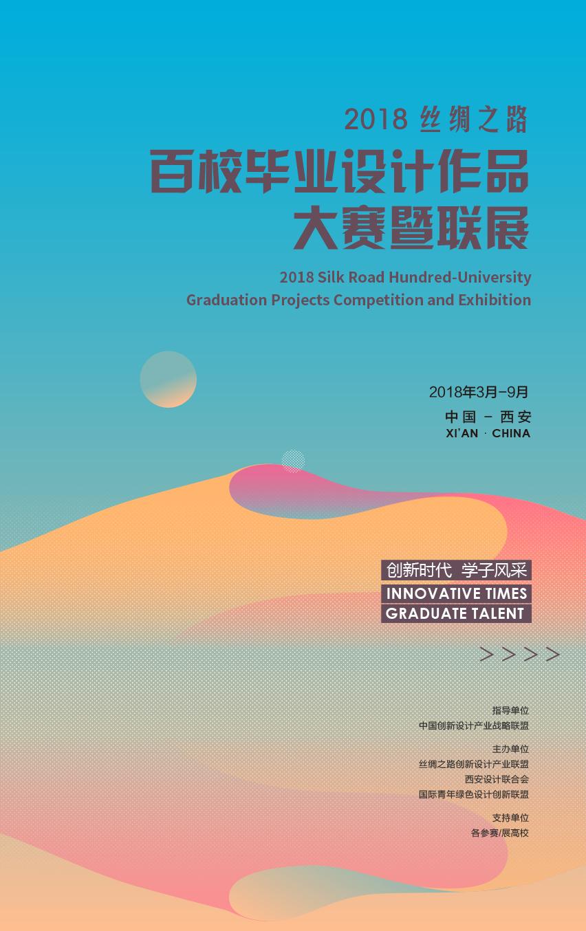 2018丝绸之路百校毕业设计作品大赛暨联展方案图片