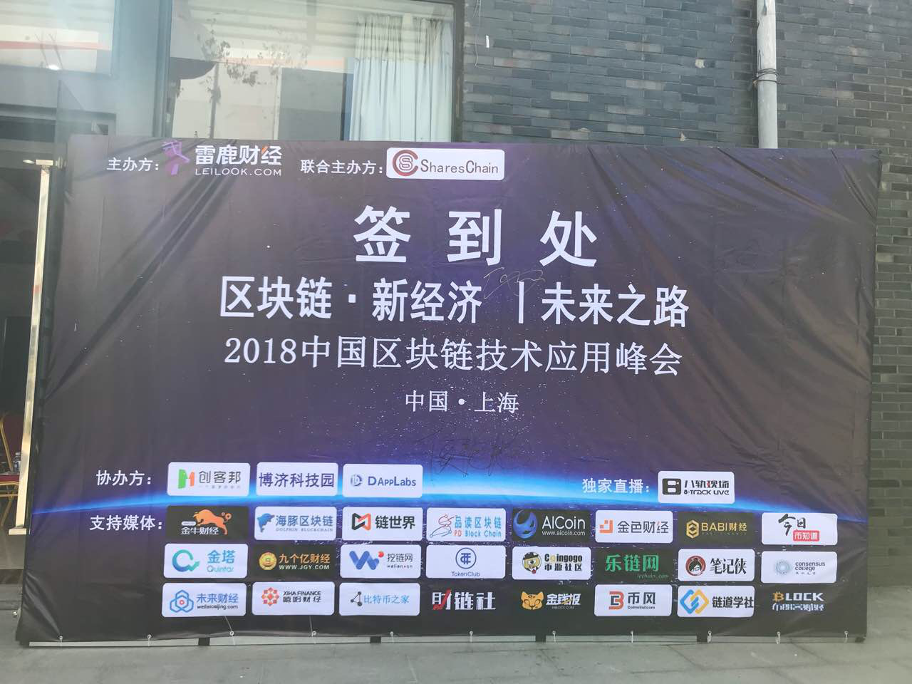 未来之路暨2018中国区块链技术应用峰会在博济上海智汇园圆满落幕