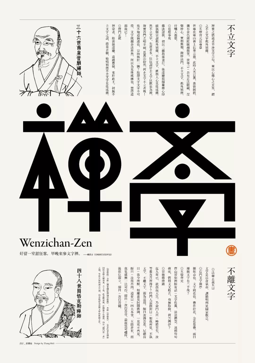 笔墨禅系列海报,汉字可以如许美!