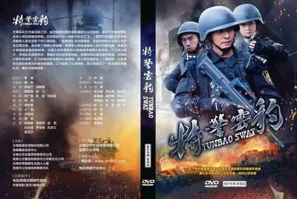 又一部反映昆明公安题材的电影《特警云豹》在中央电视台电影频道cctv
