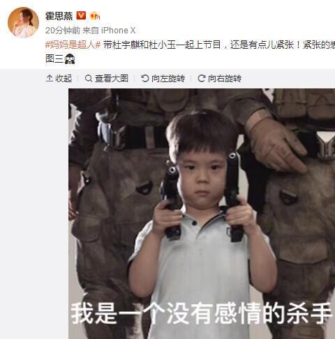 霍思燕确认带儿子参加综艺 花絮中抱着嗯哼亲不够