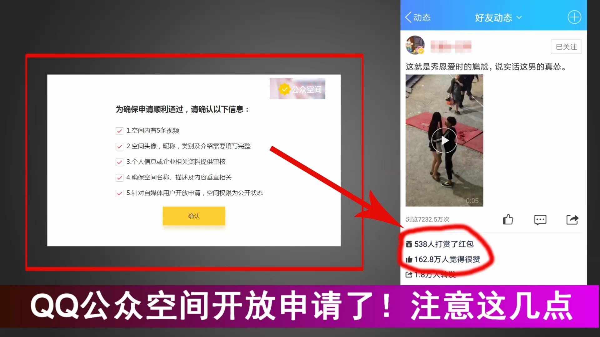 QQ公众空间开放申请了,注意这几点才能通过哟!