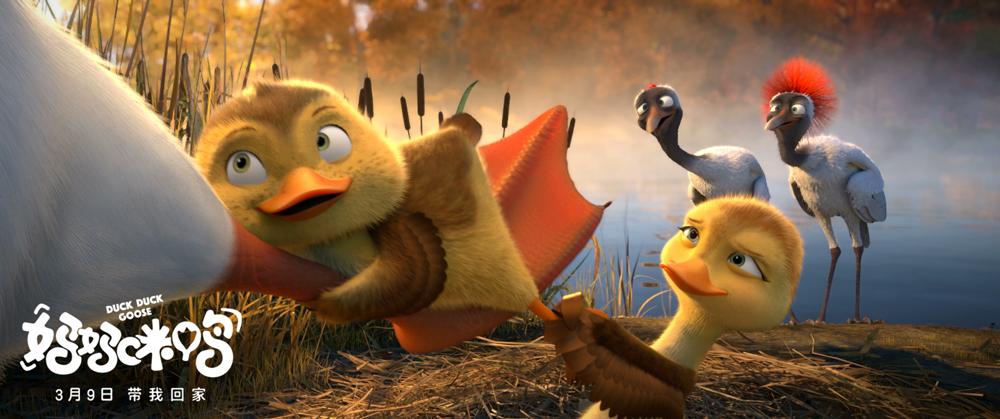 小黄鸭大电影《妈妈咪鸭》热映 亲子家庭组团观影