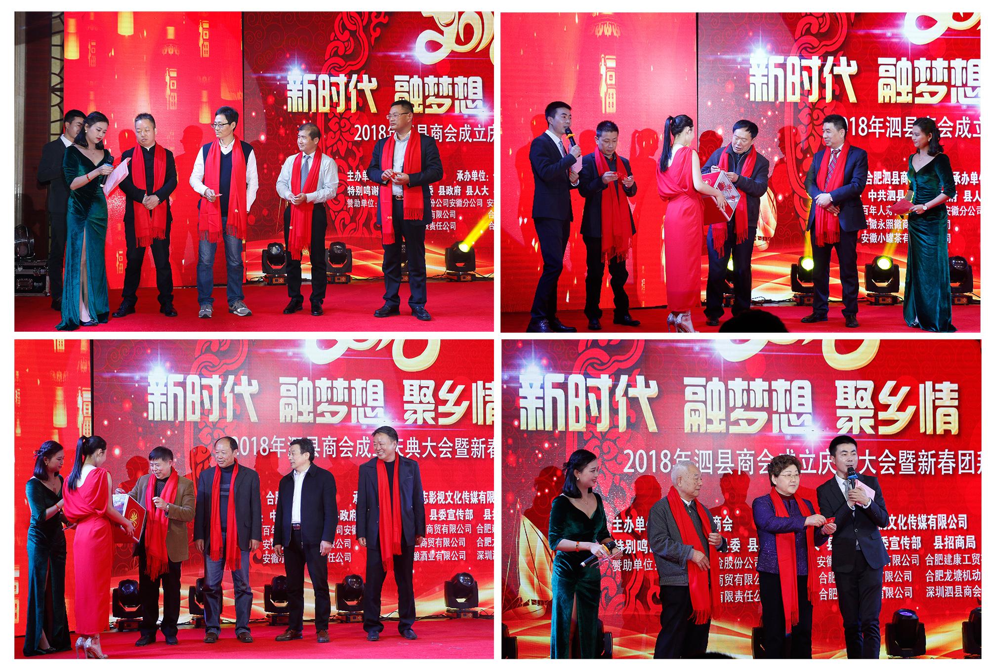 合肥泗县商会成立大会暨新春团拜会隆重举行