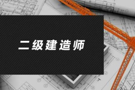 二级建造师增项证书图片