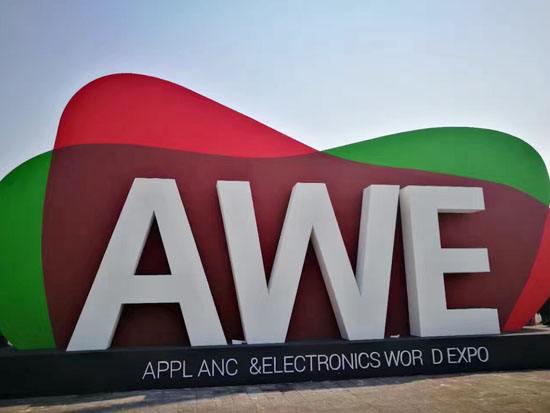 AI赋能·科大讯飞出击AWE引领智慧生活新体验