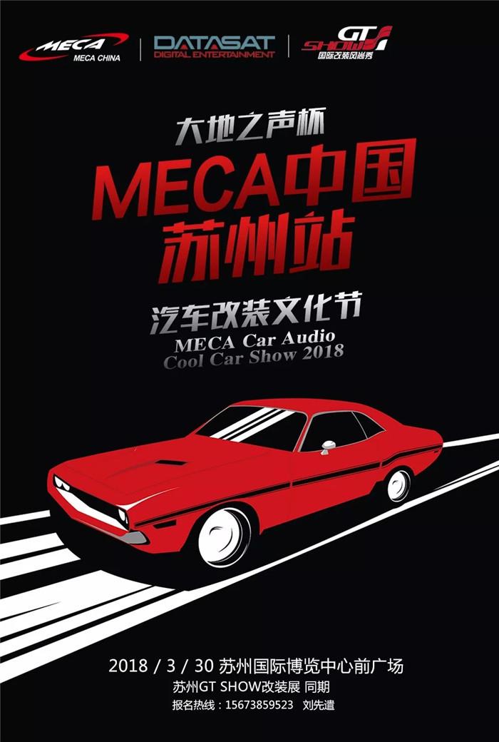 大地之声杯MECA苏州站将登陆GT Show 雪花新闻 - Meca car show
