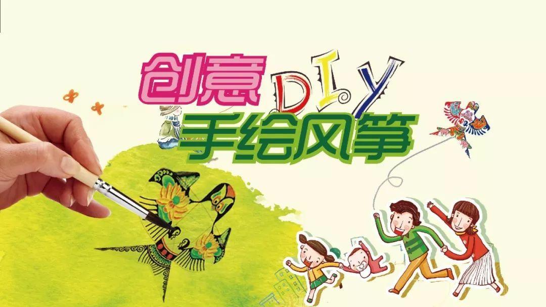 【免費招募】風箏diy 科學實驗 樂高游戲三大主題活動圖片