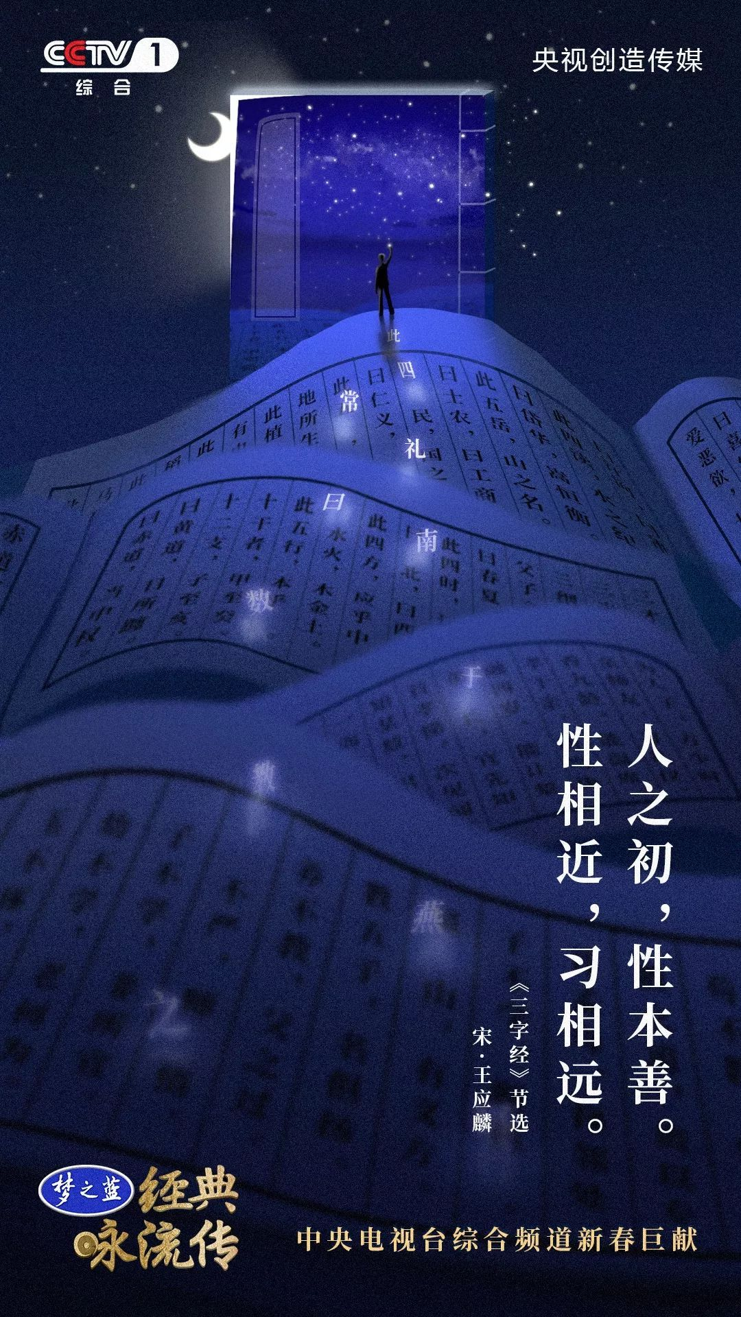 【茶话】带孩子一起看!《经典咏流传》28首歌曲