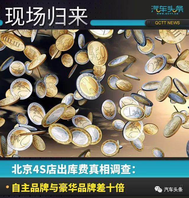 3•15特辑丨北京4S店出库费真相调查:自主品牌与豪华品牌差十倍