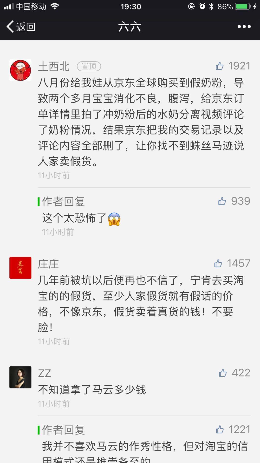 315时间 作家六六曝京东全球购商家售假 回应 正在调查