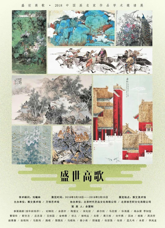 盛世高歌——2018中国画名家作品学术邀请展
