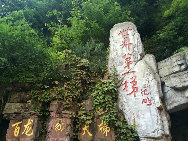 广州至张家界攻略自驾游
