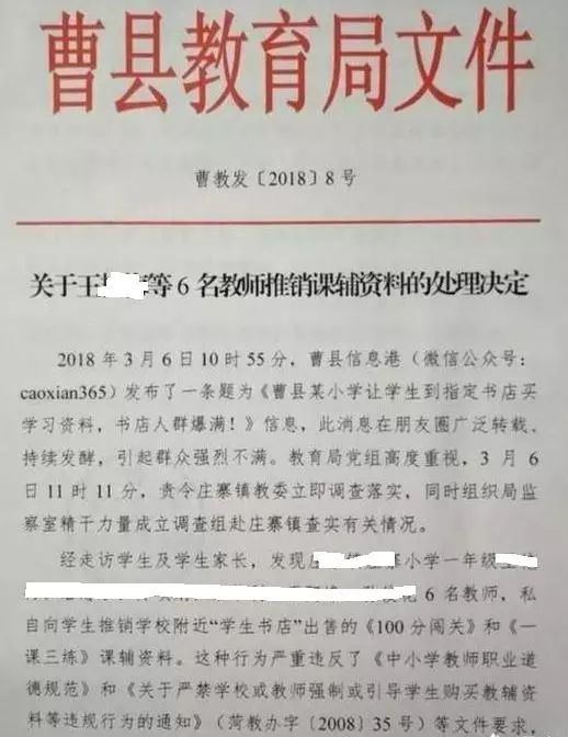 山东6名教师私自推销教辅资料被开除公职!是罪有应得,还是处罚太重?
