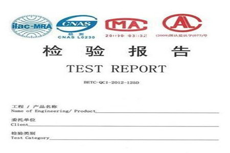 电动牙刷质检报告,检测报告怎么做?
