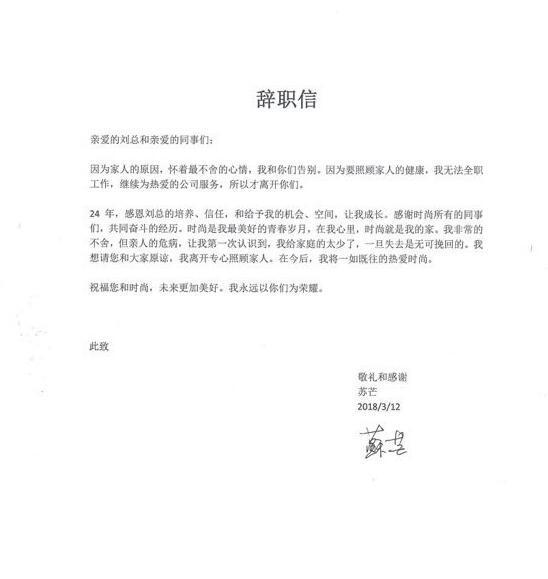 """苏芒离职时尚集团,这个""""女魔头""""留下的江湖故事很精彩!"""