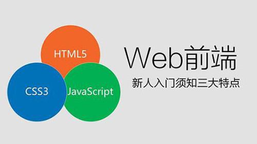 WEB前端开发人员需要知道什么样的技能培训
