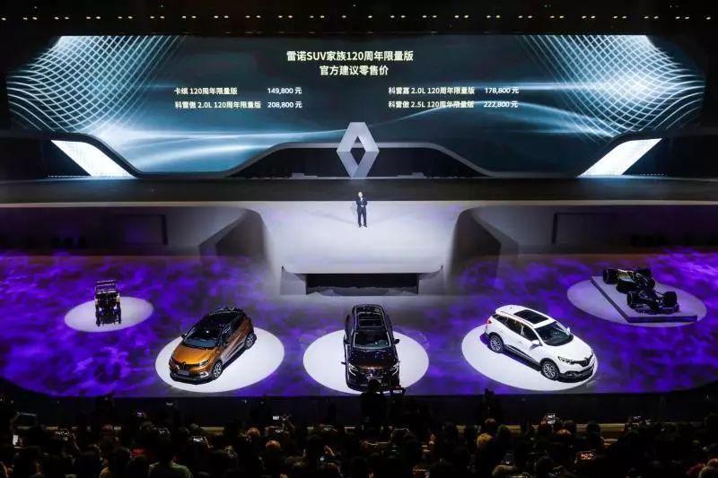 """新零售+车联网:携手阿里,雷诺新车将为中国用户""""量身定制"""""""