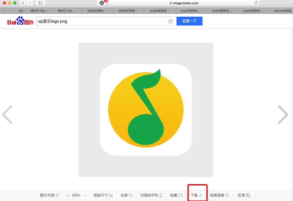 Axure实现手机版 QQ音乐 的启动页面 引导页动效