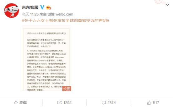 315前夕,女作家六六网上投诉京东全球购 售假 ,京东这样回应了