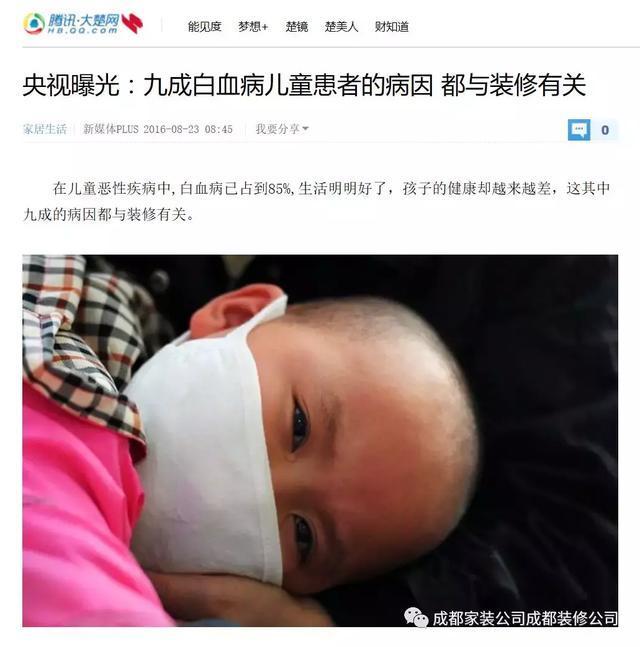 [央视曝光]12岁少女, 新家装修甲醛超标7倍, 患白血病......
