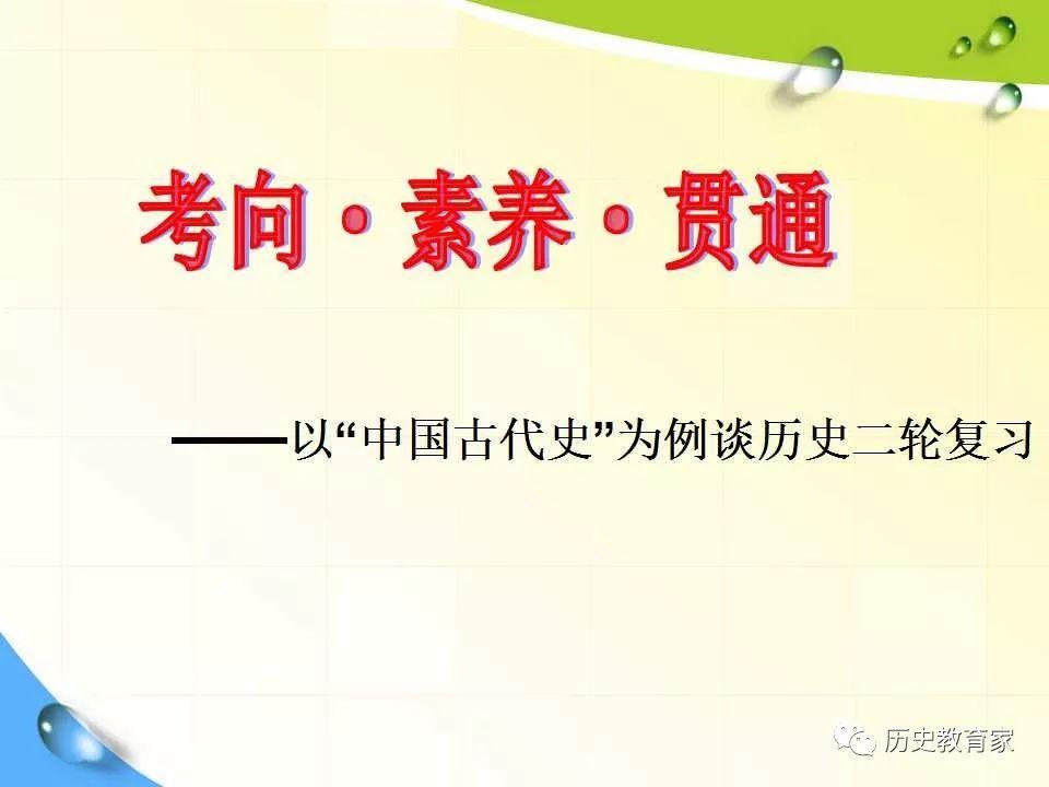 """考向·素养·贯通 ——以""""中国古代史""""复习为例谈高考二轮备考"""