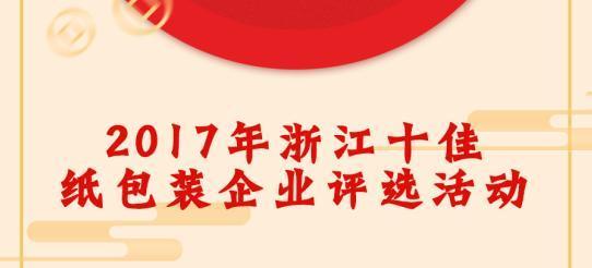纸商2017年度浙江十佳纸包装企业评选活动圆满结束