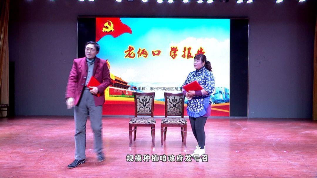 《老俩口 学报告》阐释了中国梦,中国特色社会主义,核心价值观,全面