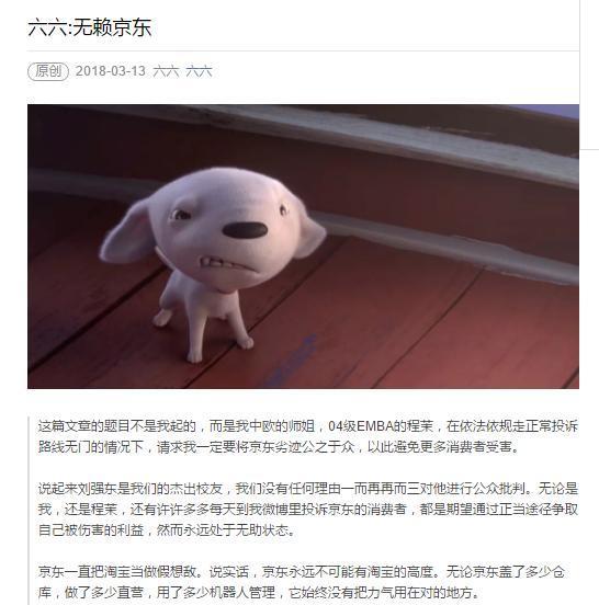 《蜗居》编剧指责京东卖假货,京东回应称对方涉嫌恶意毁谤