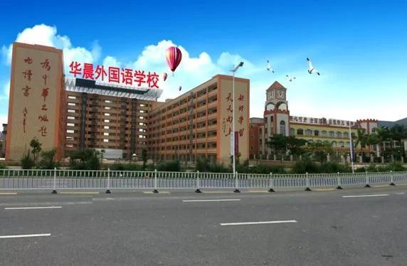 华晨外国语学校2018年秋季招生简章