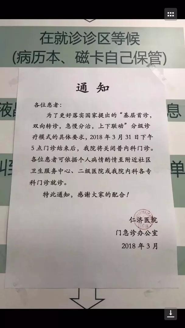 上海三甲医院关闭普内门诊 助推分级诊疗